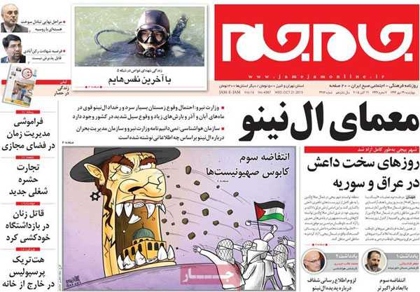 newspaper iran today 13940729 (8)