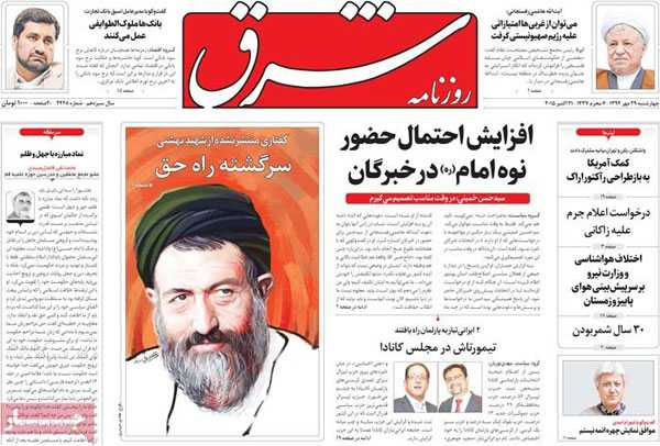 newspaper iran today 13940729 (9)