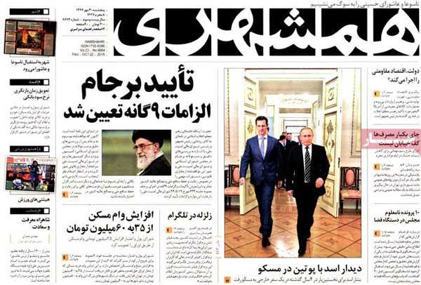 newspaper iran today 13940730 (1)
