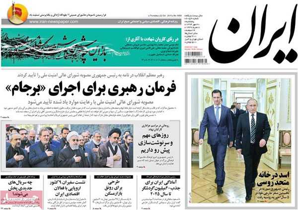newspaper iran today 13940730 (10)