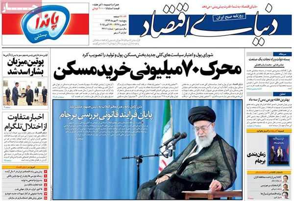 newspaper iran today 13940730 (11)