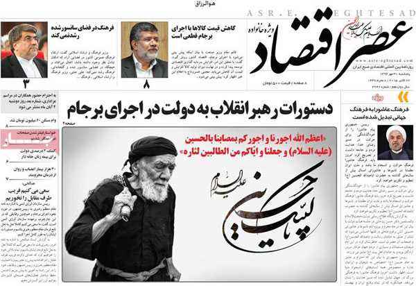 newspaper iran today 13940730 (12)