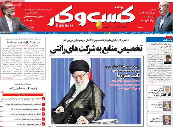 newspaper iran today 13940730 (13)