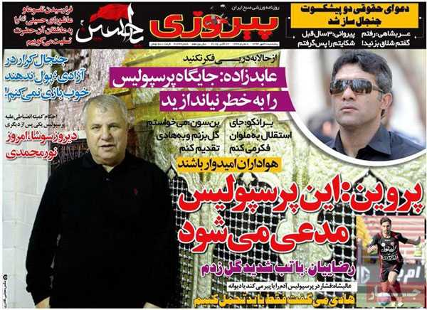 newspaper iran today 13940730 (17)
