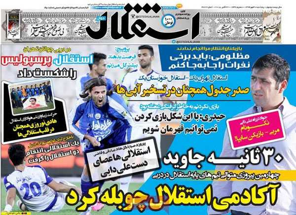 newspaper iran today 13940730 (18)
