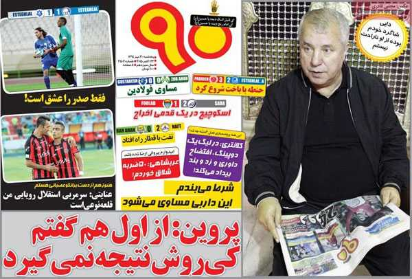 newspaper iran today 13940730 (19)