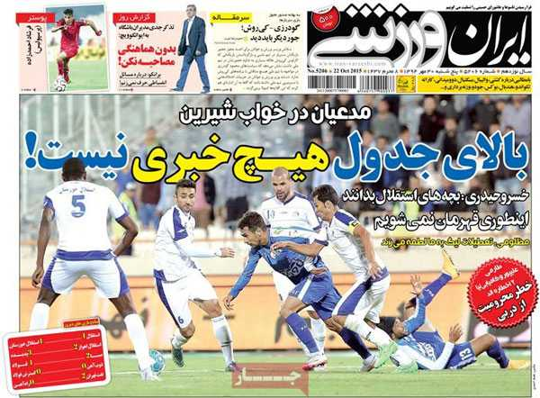 newspaper iran today 13940730 (20)