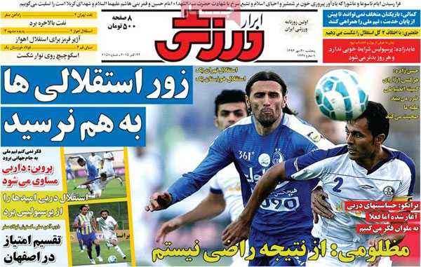 newspaper iran today 13940730 (21)