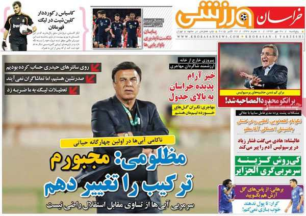 newspaper iran today 13940730 (22)