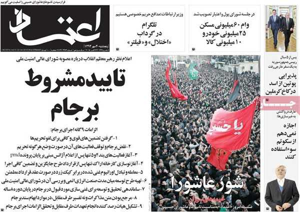 newspaper iran today 13940730 (3)