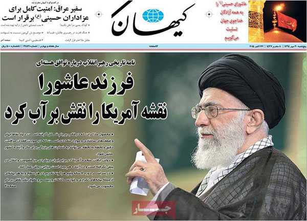 newspaper iran today 13940730 (4)