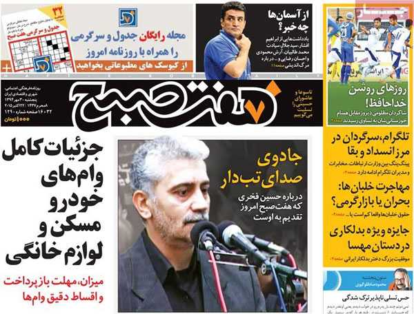newspaper iran today 13940730 (5)