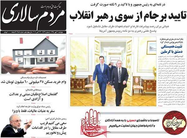 newspaper iran today 13940730 (6)