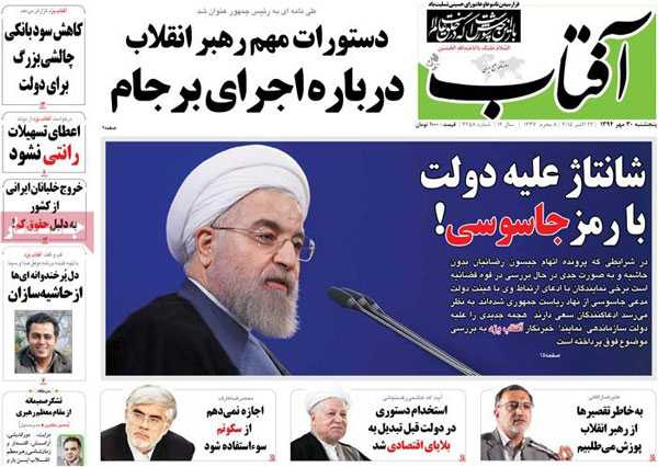 newspaper iran today 13940730 (7)