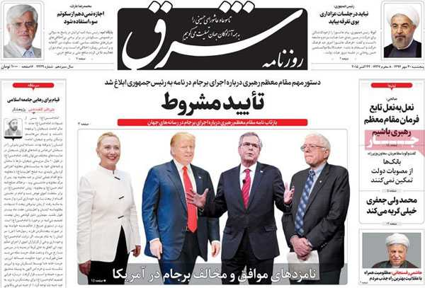 newspaper iran today 13940730 (9)