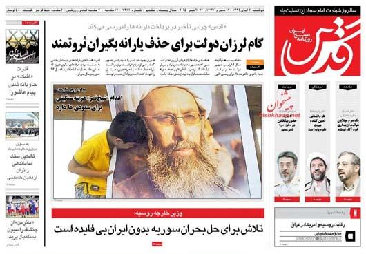 newspaper iran today 13940804 (10)