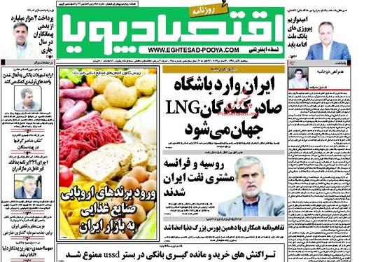 newspaper iran today 13940804 (11)