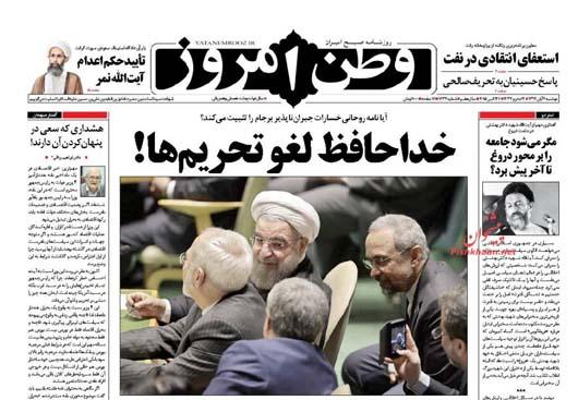 newspaper iran today 13940804 (12)