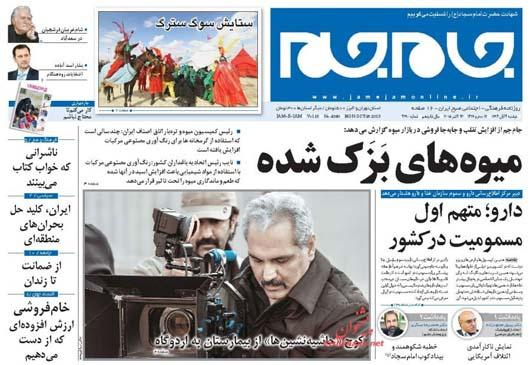 newspaper iran today 13940804 (13)