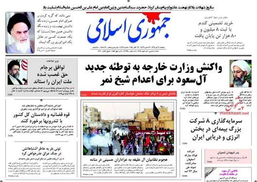 newspaper iran today 13940804 (14)