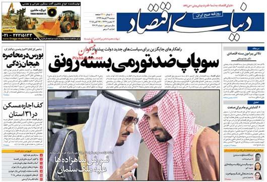 newspaper iran today 13940804 (15)