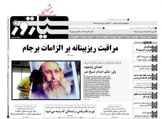 newspaper iran today 13940804 (16)