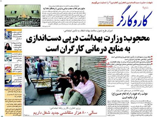 newspaper iran today 13940804 (17)