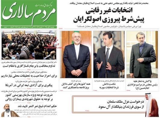 newspaper iran today 13940804 (19)