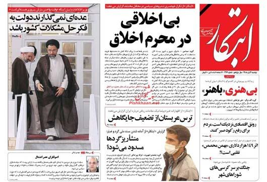 newspaper iran today 13940804 (2)