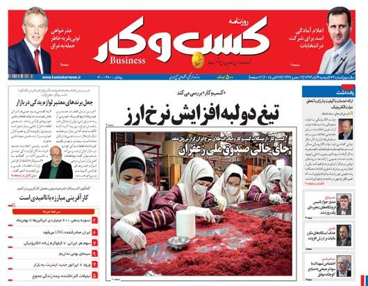 newspaper iran today 13940804 (20)