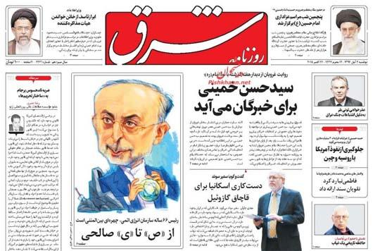 newspaper iran today 13940804 (3)