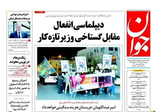 newspaper iran today 13940804 (4)