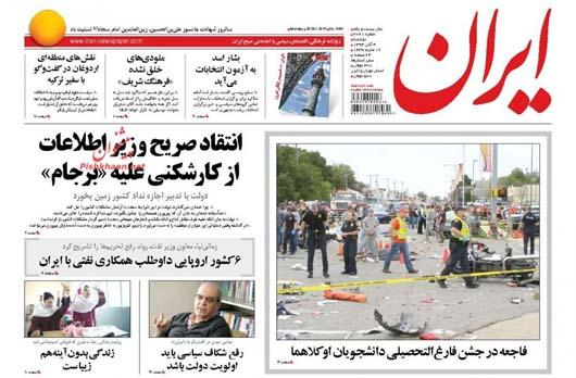 newspaper iran today 13940804 (7)