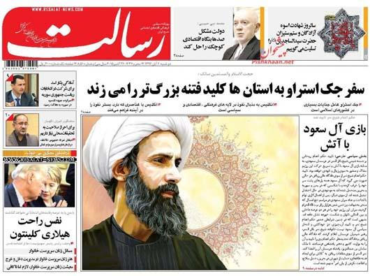 newspaper iran today 13940804 (8)