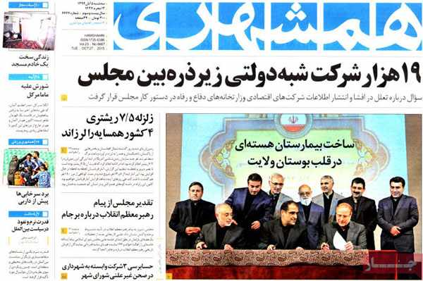 newspaper iran today 13940805 (1)
