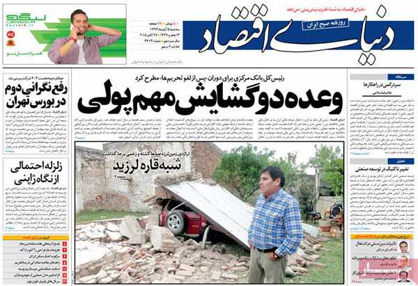 newspaper iran today 13940805 (11)