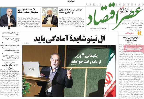 newspaper iran today 13940805 (12)