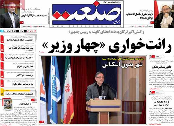newspaper iran today 13940805 (14)