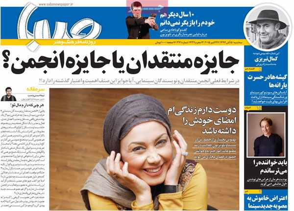 newspaper iran today 13940805 (15)