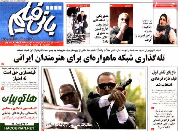 newspaper iran today 13940805 (16)