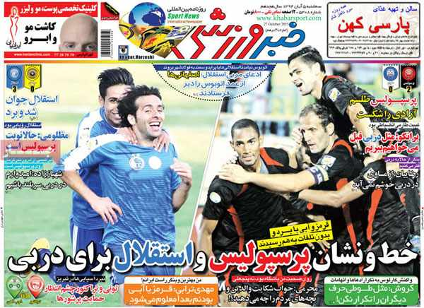 newspaper iran today 13940805 (17)