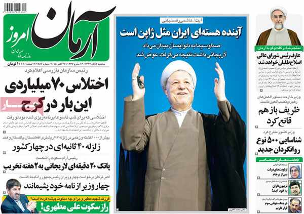 newspaper iran today 13940805 (2)