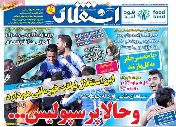newspaper iran today 13940805 (20)