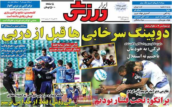 newspaper iran today 13940805 (23)
