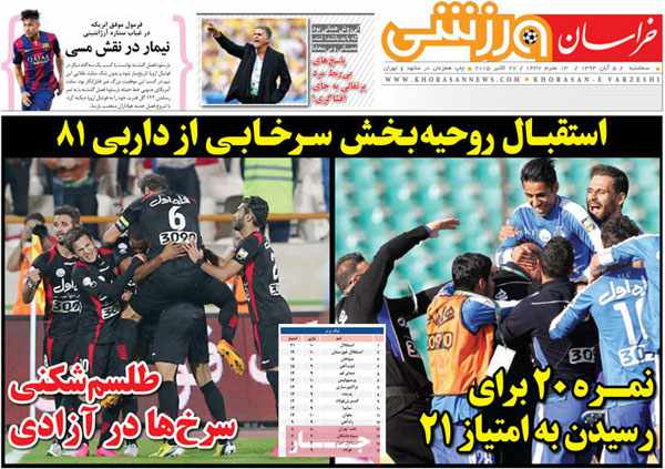 newspaper iran today 13940805 (24)