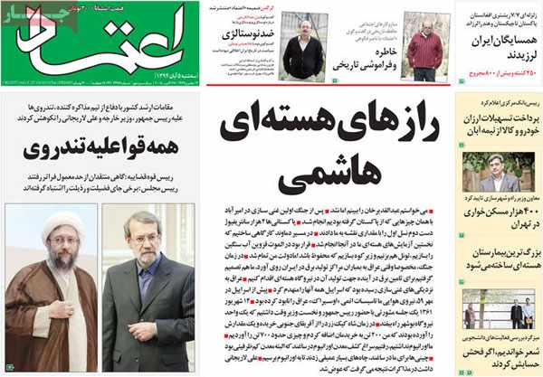 newspaper iran today 13940805 (3)