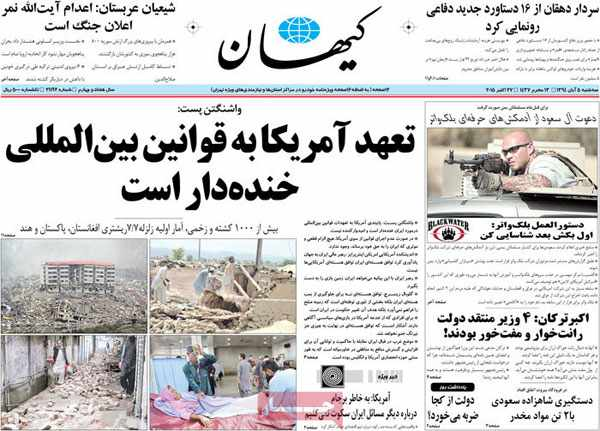 newspaper iran today 13940805 (4)