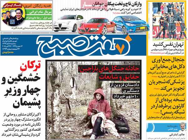 newspaper iran today 13940805 (5)