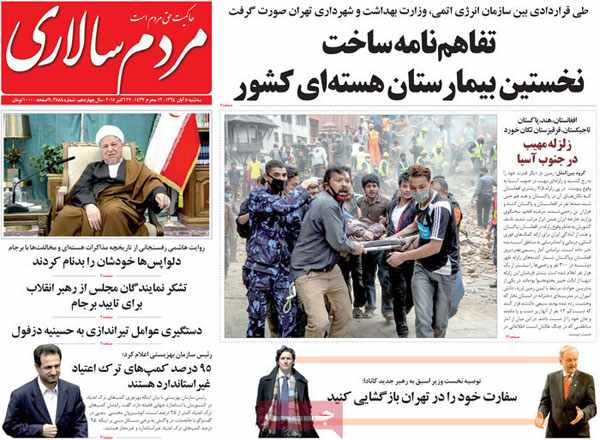 newspaper iran today 13940805 (6)