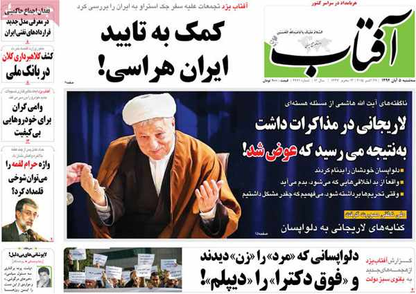 newspaper iran today 13940805 (7)